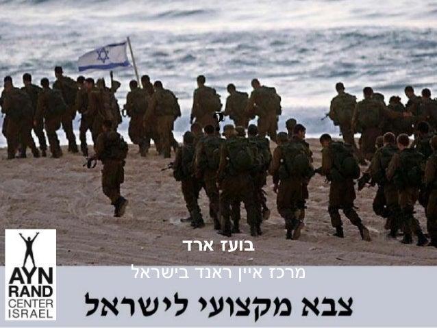 ? ארד בועז בישראל ראנד איין מרכז