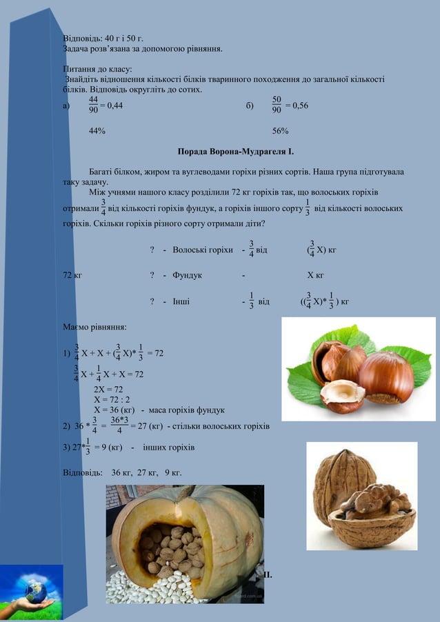 Відповідь: 40 г і 50 г. Задача розв'язана за допомогою рівняння. Питання до класу: Знайдіть відношення кількості білків тв...