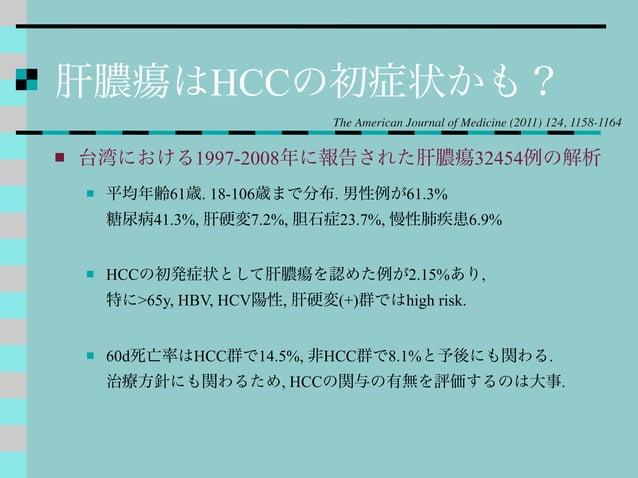 肝膿瘍はHCCの初症状かも?  台湾における1997-2008年に報告された肝膿瘍32454例の解析  平均年齢61歳. 18-106歳まで分布. 男性例が61.3% 糖尿病41.3%, 肝硬変7.2%, 胆石症23.7%, 慢性肺疾患6....