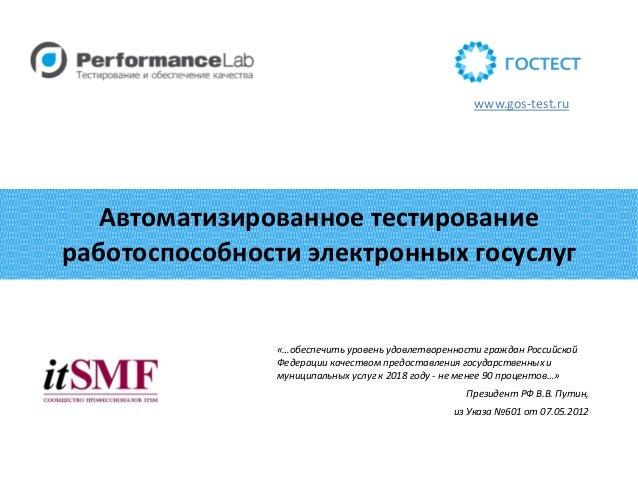«…обеспечить уровень удовлетворенности граждан Российской Федерации качеством предоставления государственных и муниципальн...