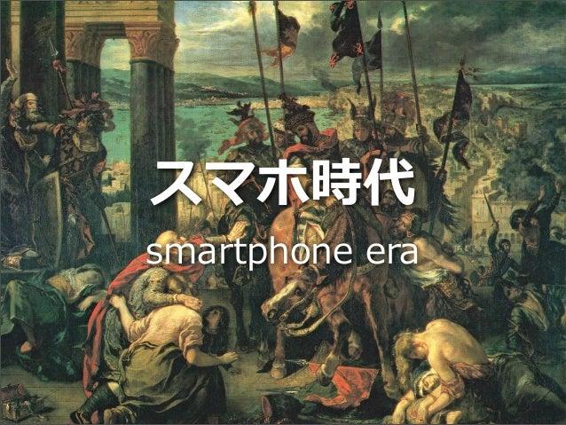 スマホ時代 smartphone era