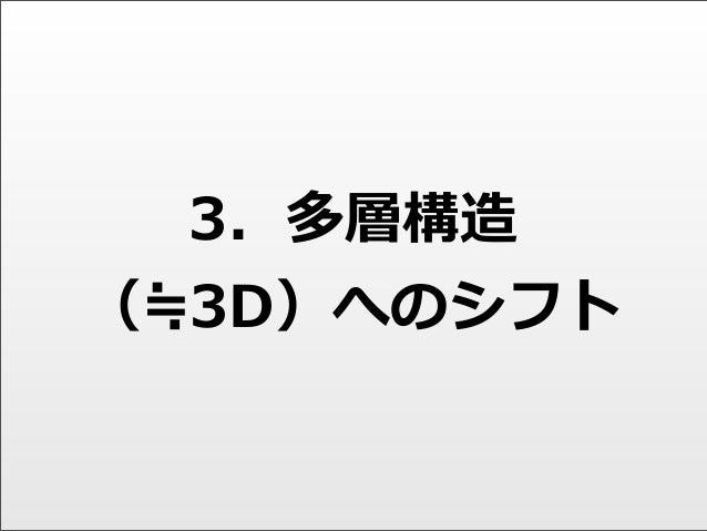 3.多層構造 (≒3D)へのシフト