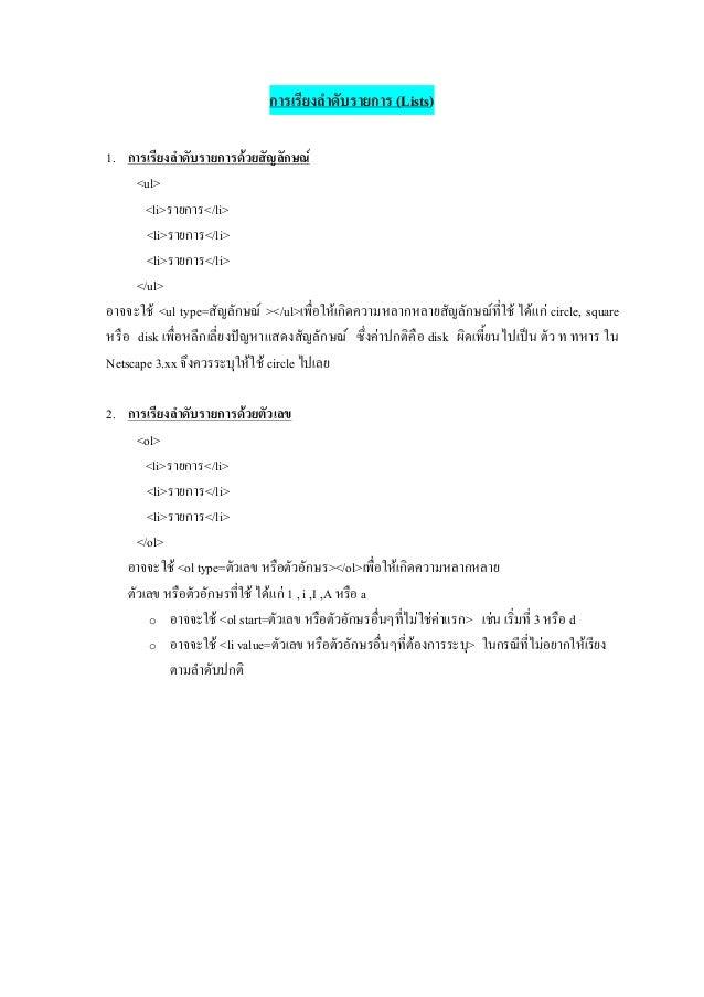 การเรียงลาดับรายการ (Lists) 1. การเรียงลาดับรายการด้วยสัญลักษณ์ <ul> <li>รายการ</li> <li>รายการ</li> <li>รายการ</li> </ul>...