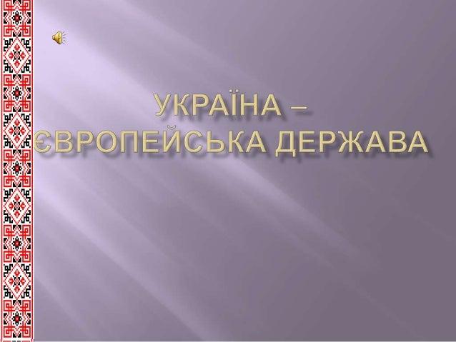 Площа України складає 603 700 км2. За цим показником вона посідає друге місце серед країн Європи після Росії.