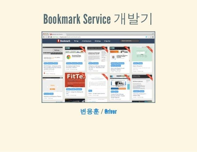 Bookmark Service 개발기 /변용훈 @river