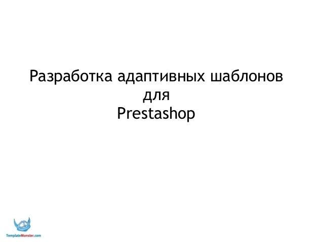 Разработка адаптивных шаблонов для Prestashop