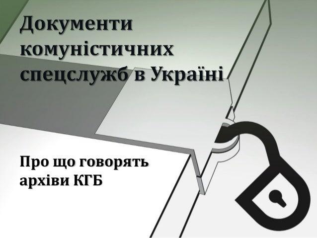 Про що говорятьПро що говорять архіви КГБархіви КГБ