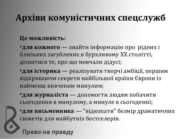 Про що розповідають архіви КГБ? Slide 2