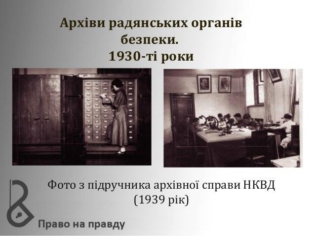 Про що розповідають архіви КГБ? Slide 3