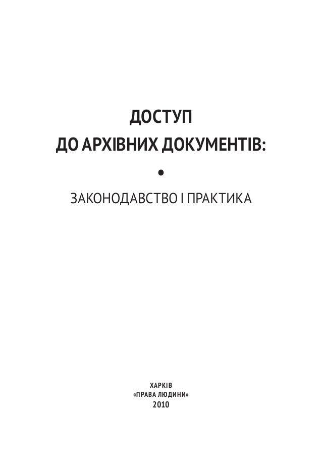доступ до архівних документів: • законодавство і практика ХаркІВ «права людини» 2010