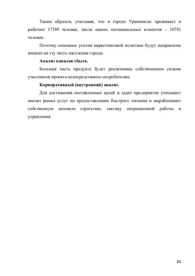 Таким образом, учитывая, что в городе Урюпинске проживает и работает 17389 человек, число наших потенциальных клиентов – 1...