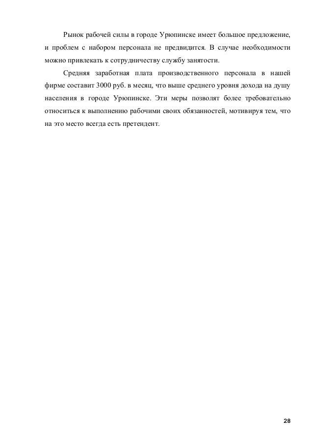 Рынок рабочей силы в городе Урюпинске имеет большое предложение, и проблем с набором персонала не предвидится. В случае не...