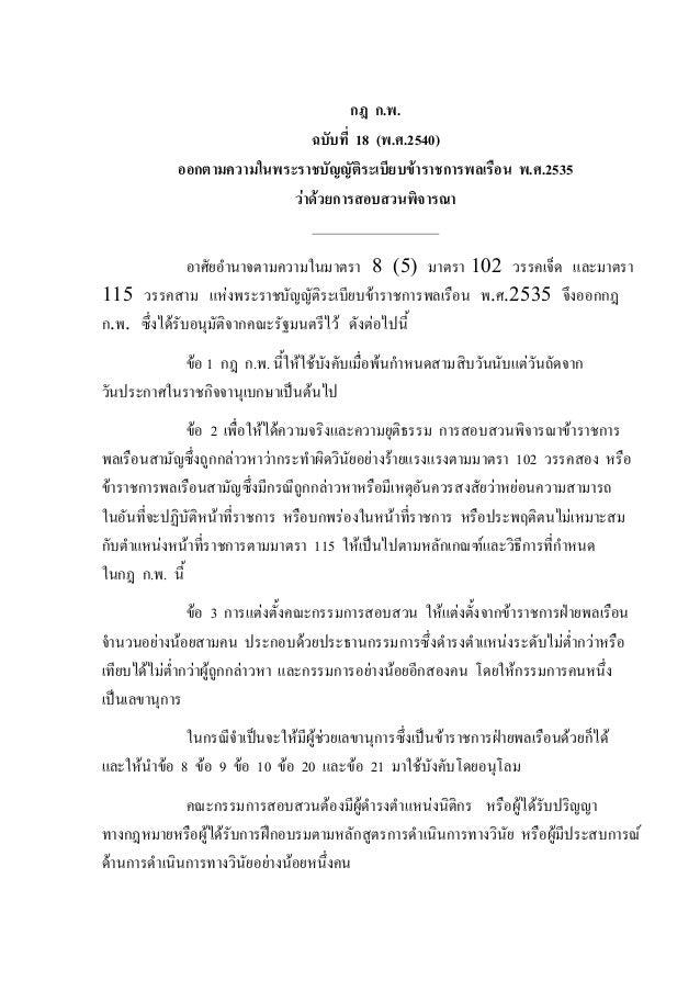 กฎ ก.พ. ฉบับที่ 18 (พ.ศ.2540) ออกตามความในพระราชบัญญัติระเบียบขาราชการพลเรือน พ.ศ.2535 วาดวยการสอบสวนพิจารณา อาศัยอํานา...