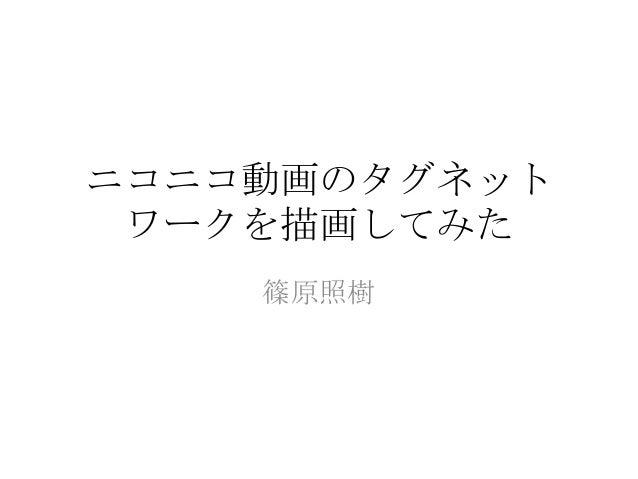 ニコニコ動画のタグネット ワークを描画してみた 篠原照樹