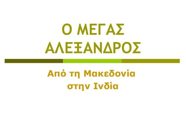Ο ΜΕΓΑΣ ΑΛΕΞΑΝΔΡΟΣ Από τη Μακεδονία στην Ινδία