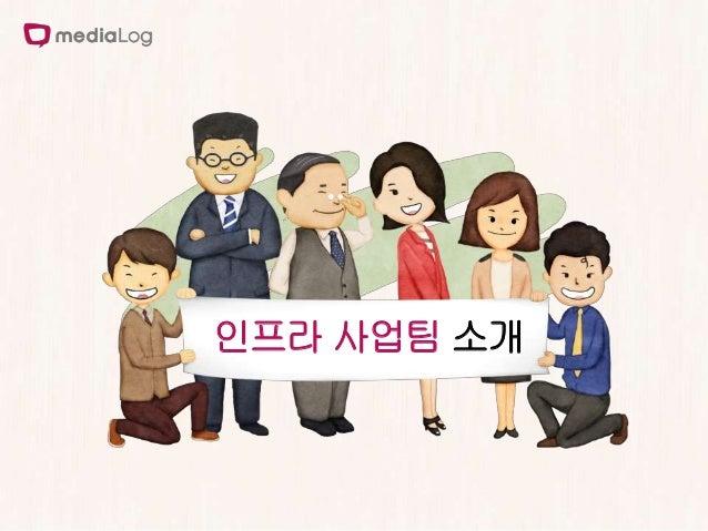 인프라 사업팀 소개