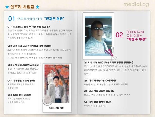 인프라사업팀 소개 Slide 3