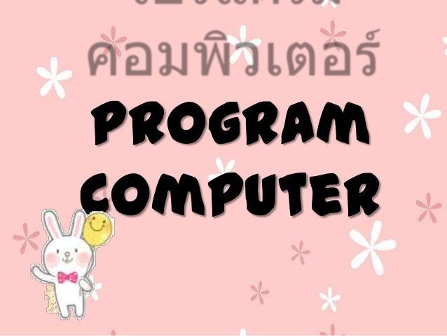 Program Computer