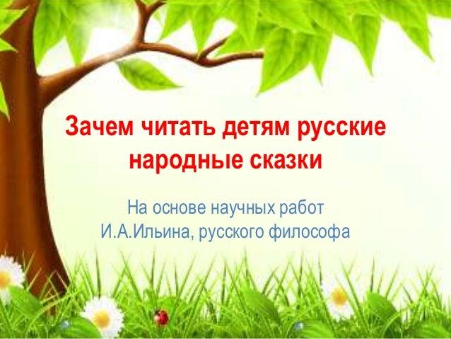 Зачем читать детям русские народные сказки На основе научных работ И.А.Ильина, русского философа