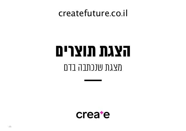 ‹#› בדם שנכתבה מצגת תוצרים הצגת createfuture.co.il