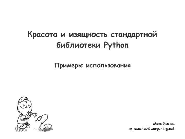 Красота и изящность стандартной библиотеки Python Примеры использования Макс Усачев m_usachev@wargaming.net