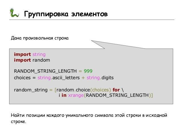 Красота и изящность стандартной библиотеки Python Slide 3