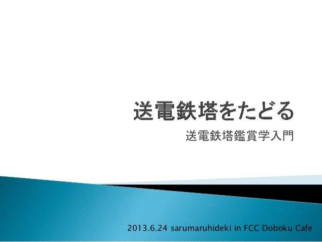 送電鉄塔鑑賞学入門 2013.6.24 sarumaruhideki in FCC Doboku Cafe