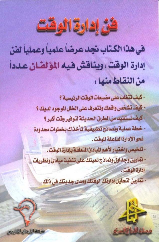فن ادارة الوقت - د.طارق السويدان ،، د.محمد أكرم العدلوني