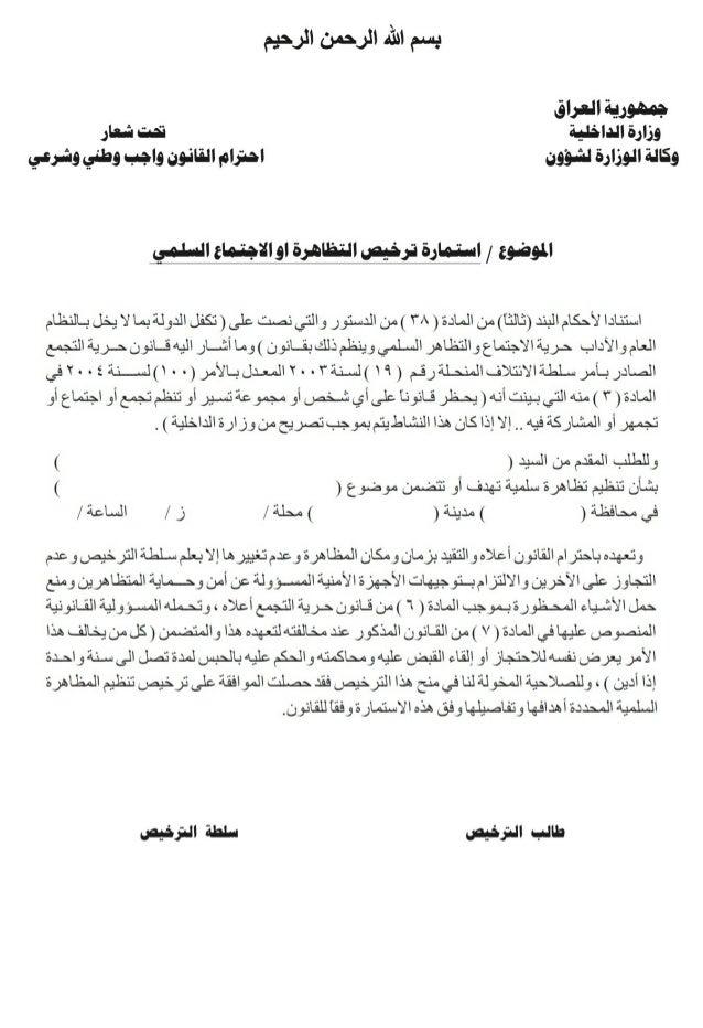وزارة الداخلية | استمارة ترخيص التظاهرة او الإجتماع السلمي في #العراق