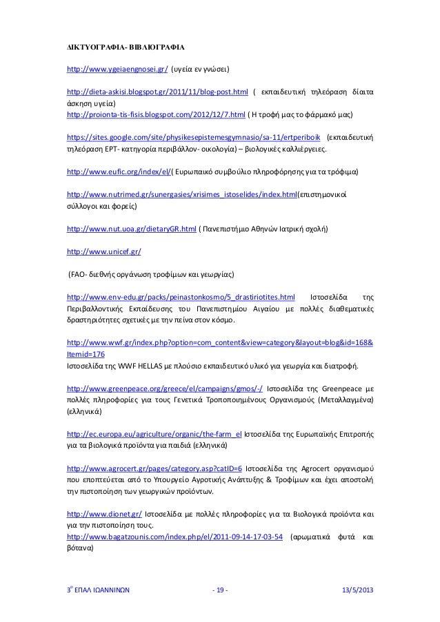 Γνωριμίες ιστοσελίδες για παχουλός παιδιά