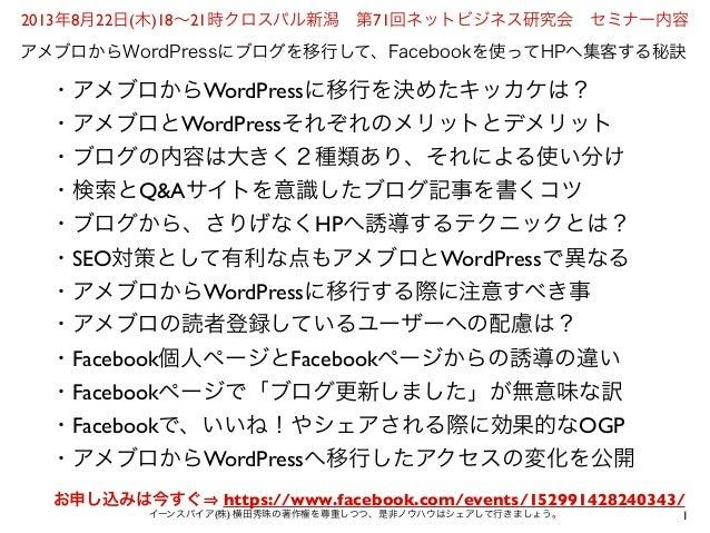 1イーンスパイア(株) 横田秀珠の著作権を尊重しつつ、是非ノウハウはシェアして行きましょう。 お申し込みは今すぐ https://www.facebook.com/events/152991428240343/ アメブロからWordPressに...