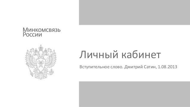 Личный  кабинет Вступительное  слово.  Дмитрий  Сатин,  1.08.2013