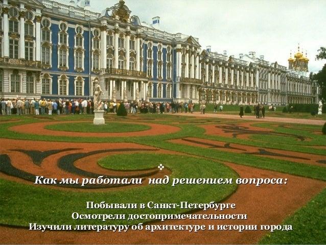  Как мы работали над решением вопроса:Как мы работали над решением вопроса: Побывали в Санкт-ПетербургеПобывали в Санкт-П...