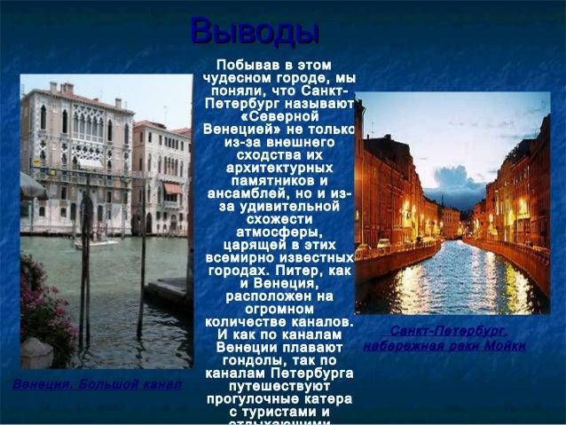 ВыводыВыводы Побывав в этом чудесном городе, мы поняли, что Санкт- Петербург называют «Северной Венецией» не только из-за ...