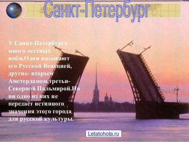 У Санкт-Петербурга много лестных имён.Одни называют его Русской Венецией, другие- вторым Амстердамом,третьи- Северной Паль...