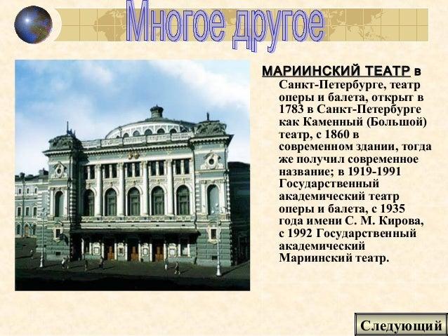 МАРИИНСКИЙ ТЕАТРМАРИИНСКИЙ ТЕАТР в Санкт-Петербурге, театр оперы и балета, открыт в 1783 в Санкт-Петербурге как Каменный (...