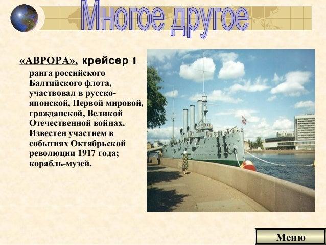 «АВРОРА», крейсер 1 ранга российского Балтийского флота, участвовал в русско- японской, Первой мировой, гражданской, Велик...