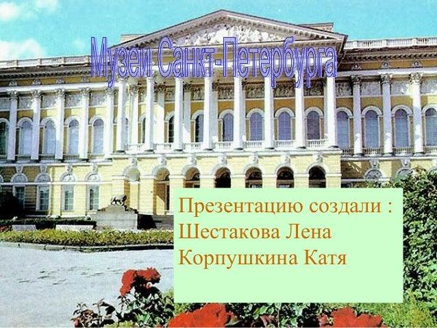 Презентацию создавали: Шестакова Лена Корпушкина Катя Презентацию создали : Шестакова Лена Корпушкина Катя