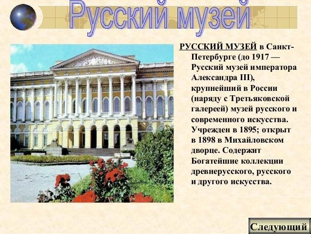 РУССКИЙ МУЗЕЙ в Санкт- Петербурге (до 1917 — Русский музей императора Александра III), крупнейший в России (наряду с Треть...