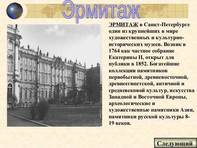 ЭРМИТАЖ в Санкт-Петербурге один из крупнейших в мире художественных и культурно- исторических музеев. Возник в 1764 как ча...