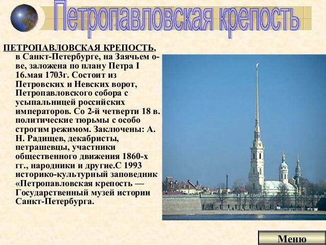 ПЕТРОПАВЛОВСКАЯ КРЕПОСТЬ, в Санкт-Петербурге, на Заячьем о- ве, заложена по плану Петра I 16.мая 1703г. Состоит из Петровс...