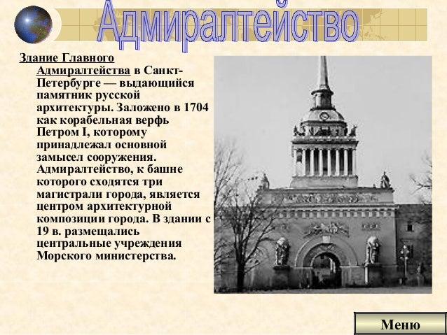 Здание Главного Адмиралтейства в Санкт- Петербурге — выдающийся памятник русской архитектуры. Заложено в 1704 как корабель...