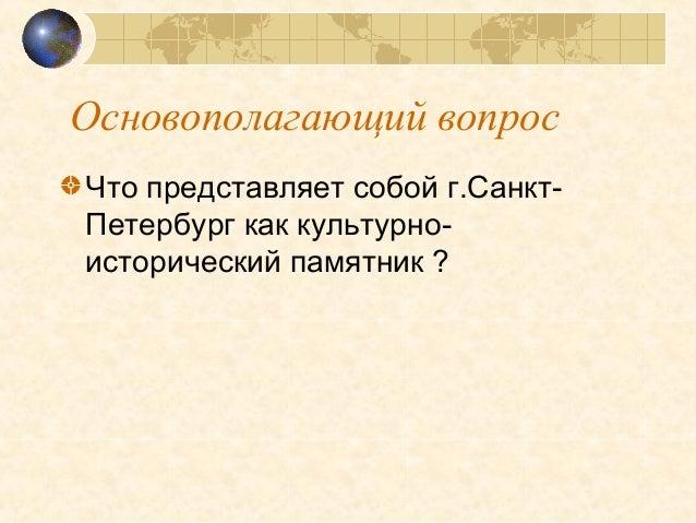 Санкт-Петербург - Saint Petersburg Slide 2