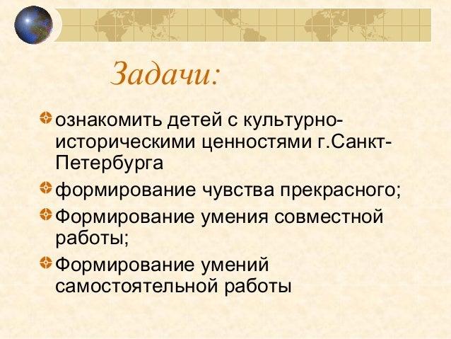 Санкт-Петербург - Saint Petersburg Slide 3