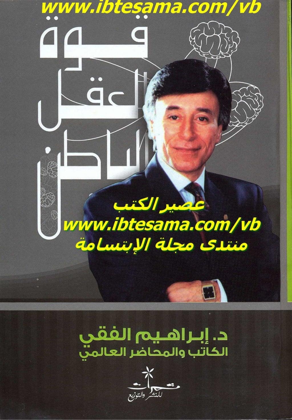كتاب قوة التغيير إبراهيم الفقي pdf