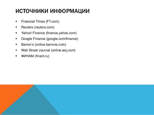 Применение рыночных мультипликаторов в оценке.