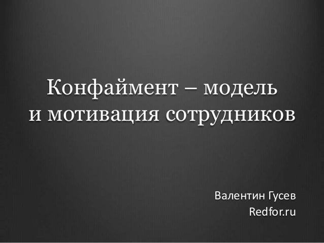 Конфаймент – модель и мотивация сотрудников Валентин Гусев Redfor.ru