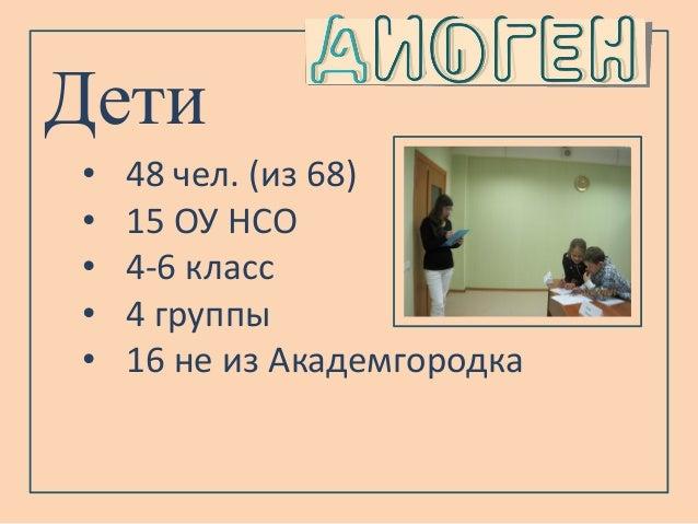 Дети • 48 чел. (из 68) • 15 ОУ НСО • 4-6 класс • 4 группы • 16 не из Академгородка