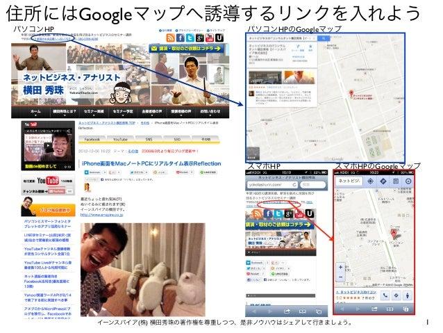 1イーンスパイア(株) 横田秀珠の著作権を尊重しつつ、是非ノウハウはシェアして行きましょう。 住所にはGoogleマップへ誘導するリンクを入れよう パソコンHP パソコンHPのGoogleマップ スマホHP スマホHPのGoogleマップ