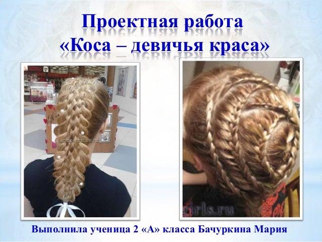 Проектная работа «Коса – девичья краса» Выполнила ученица 2 «А» класса Бачуркина Мария